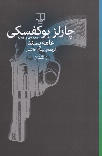 عامه-پسند-(چشمه)-رقعي-شوميز