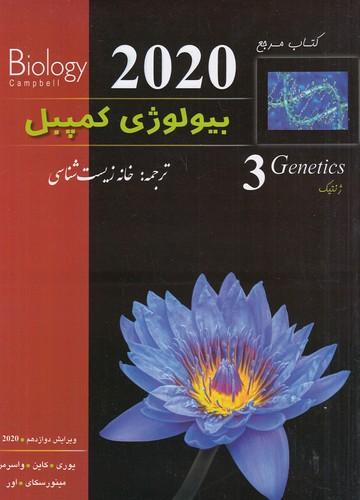 زير-ذره-بين---بيولوژي-كمپبل-3--ژنتيك-99