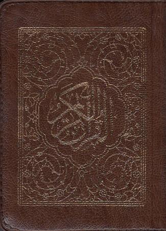 =قرآن-(آيين-دانش)-عثمان-طه-1-16-كيفي-بدون-ترجمه
