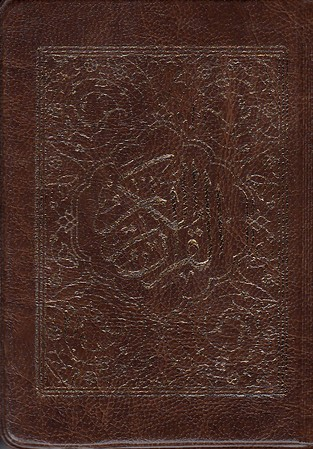 =قرآن-(آيين-دانش)-عثمان-طه-1-16-چرم-بدون-ترجمه