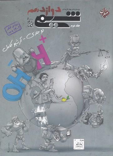 مبتكران---شيمي-دوازدهم-جلد-دوم-99