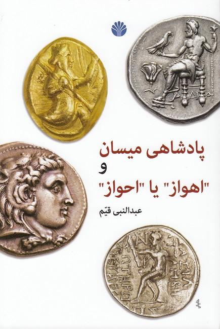 پادشاهي-ميسان-واهوازيا-احواز(اختران)رقعي-شوميز