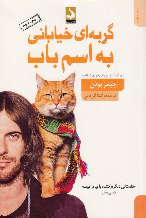 گربه-اي-خياباني-به-اسم-باب-(كتاب-سده)-رقعي-شوميز