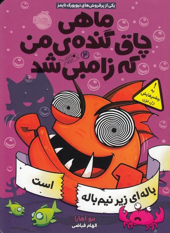 ماهي-چاق-گنده-ي-من-كه-زامبي-شد4-باله-اي-زيرنيم-باله-است(پرتقال)رقعي-شوميز
