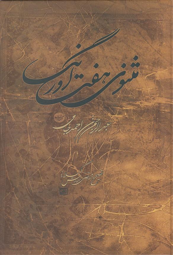 مثنوي-هفت-اورنگ(مهتاب)وزيري-سلفون