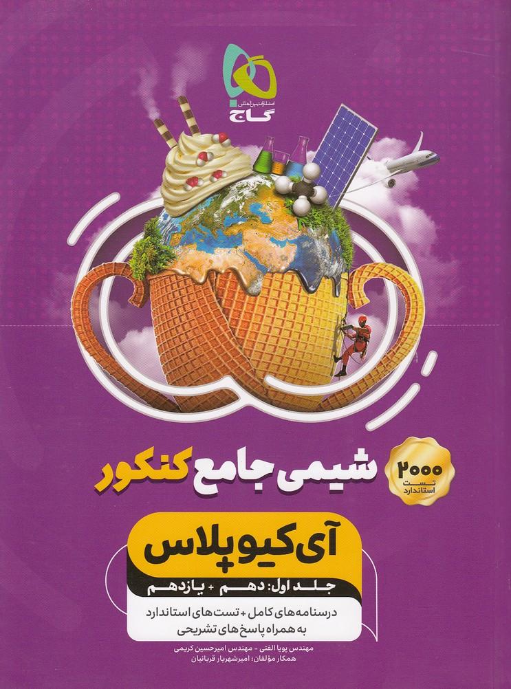 گاج(iq)-شيمي-جامع98