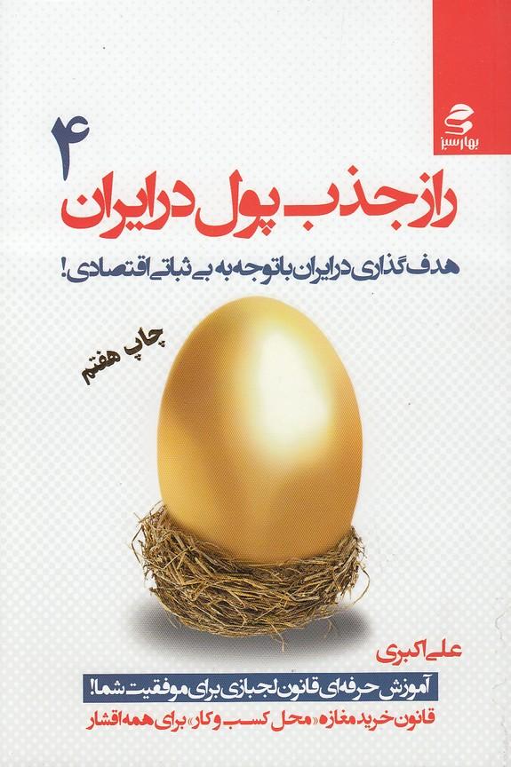 راز-جذب-پول-در-ايران-4--هدف-گذاري-در-ايران-با-توجه-به-بي-ثباتي-اقتصادي!-(بهارسبز)-رقعي-شوميز