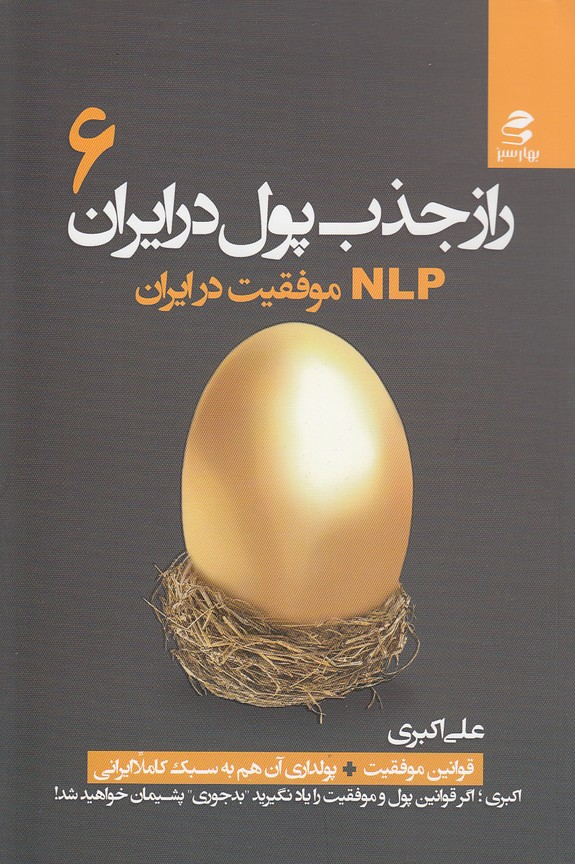 راز-جذب-پول-در-ايران-6--nlp-موفقيت-در-ايران-(بهارسبز)-رقعي-شوميز