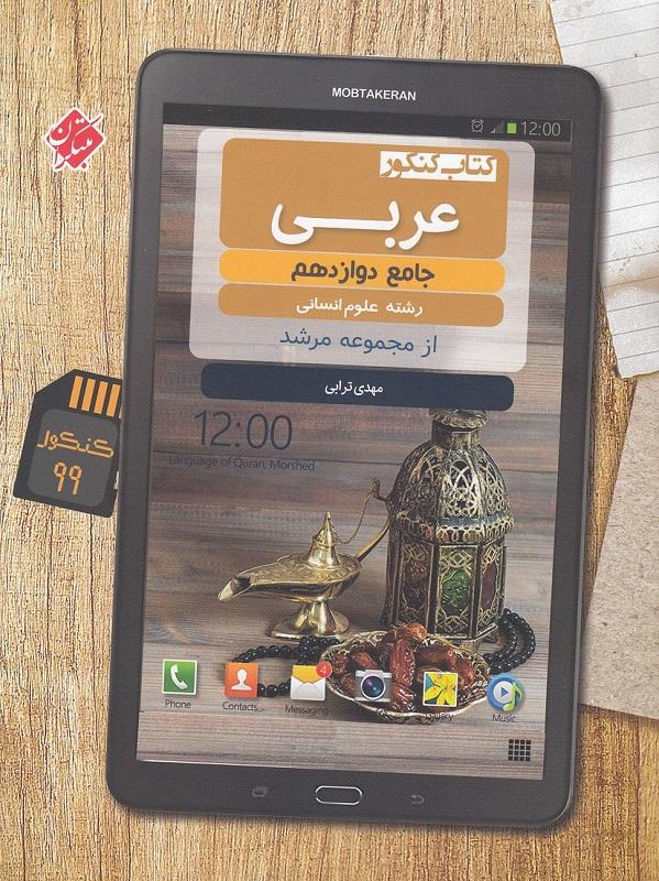 مبتكران-عربي-دوازدهم-انساني-مرشد