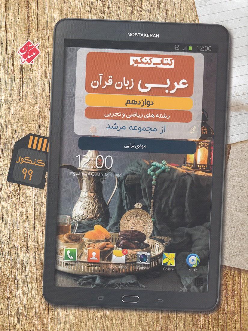 مبتكران---عربي-زبان-قرآن-دوازدهم-رياضي-تجربي-مرشد