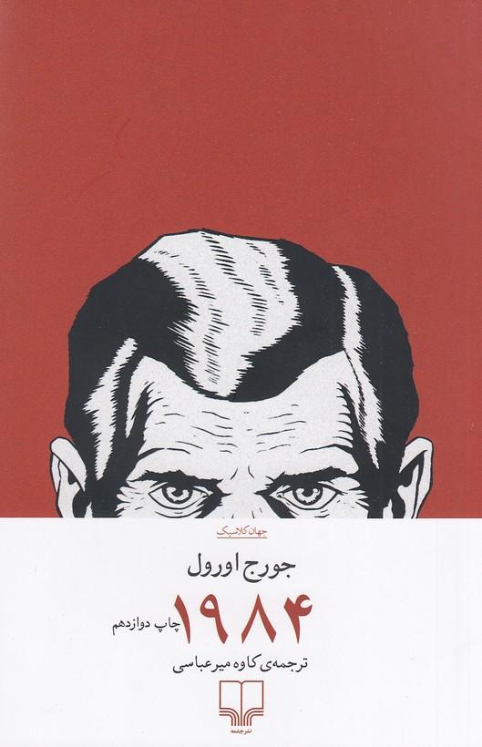 1984-(چشمه)-رقعي-شوميز