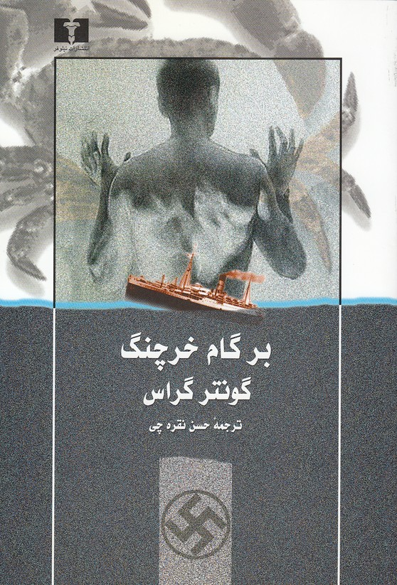 برگام-خرچنگ-(نيلوفر)-رقعي-شوميز