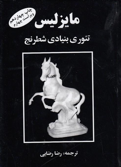 مايزليس-تئوري-بنيادي-شطرنج(فرزين)1-8-سلفون