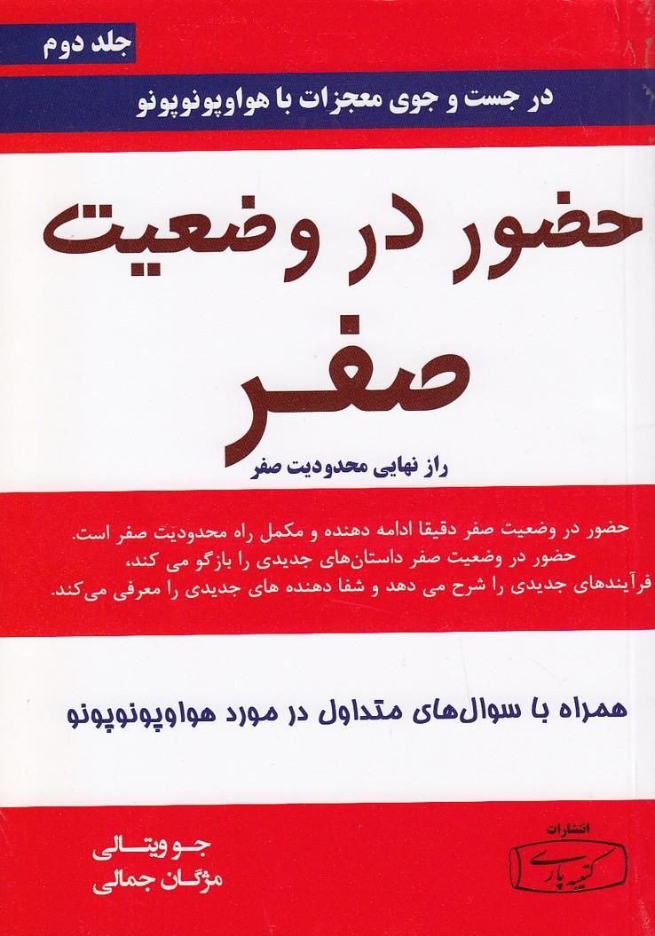 حضور-در-وضعيت-صفر-(كتيبه-پارسي)-رقعي-شوميز