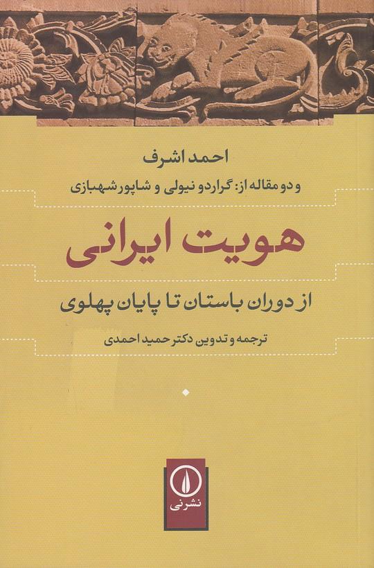 هويت-ايراني---از-دوران-باستان-تا-پايان-پهلوي-(ني)-رقعي-شوميز