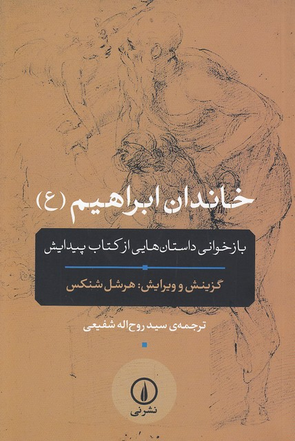 خاندان-ابراهيم-(ع)---بازخواني-داستان-هايي-از-كتاب-پيدايش-(ني)-رقعي-شوميز