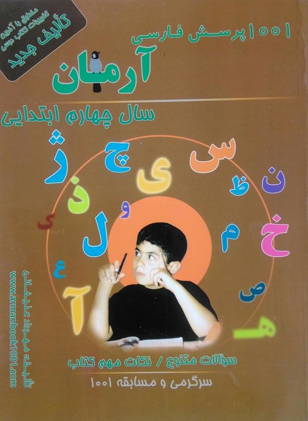 آرمان---1001-فارسي-چهارم