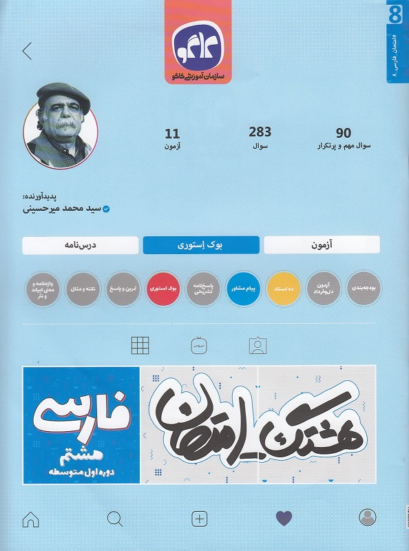 كاگو(هشتگ-امتحان)-فارسي-هشتم