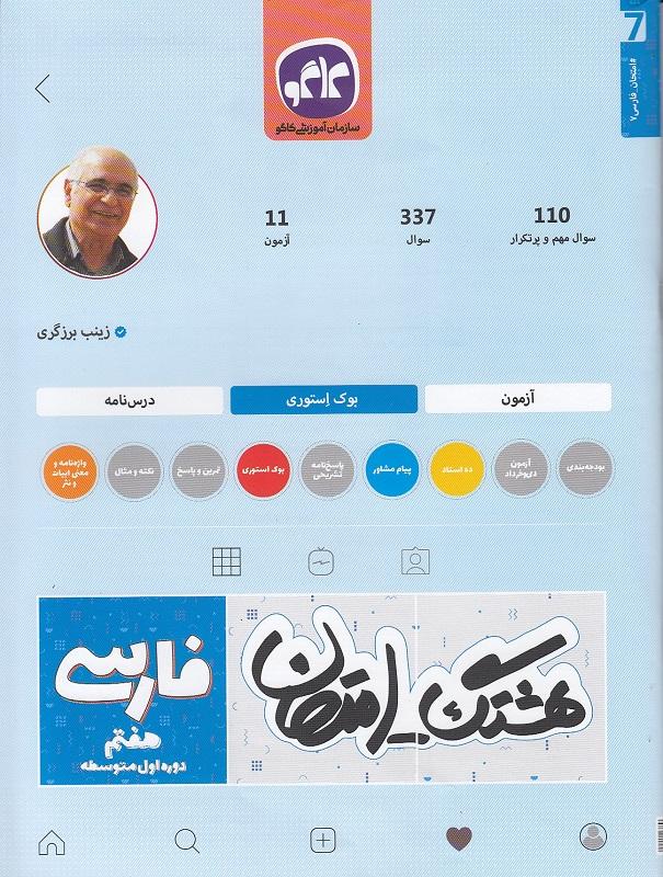 كاگو(هشتگ-امتحان)-فارسي-هفتم