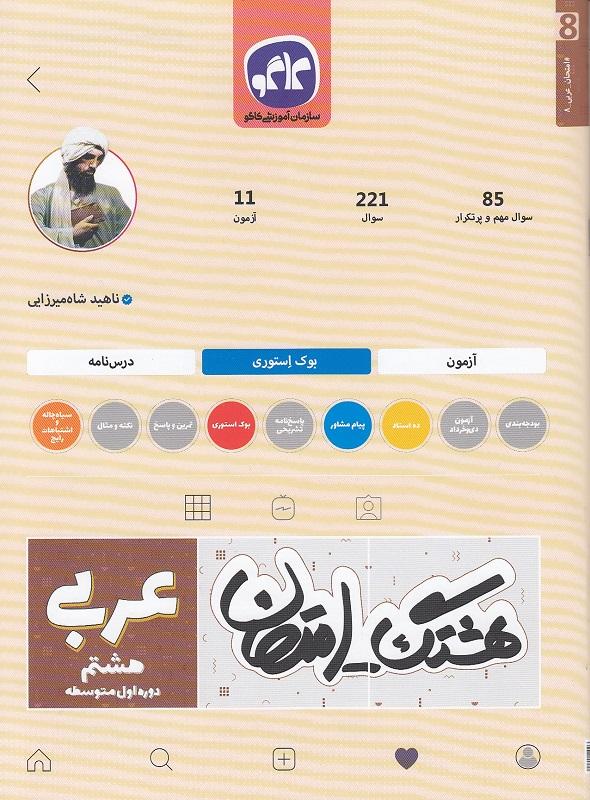 كاگو(هشتگ-امتحان)-عربي-هشتم