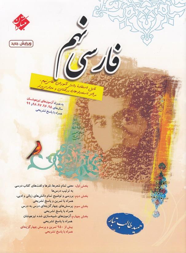 مبتكران---فارسي-نهم-طالب-تبار