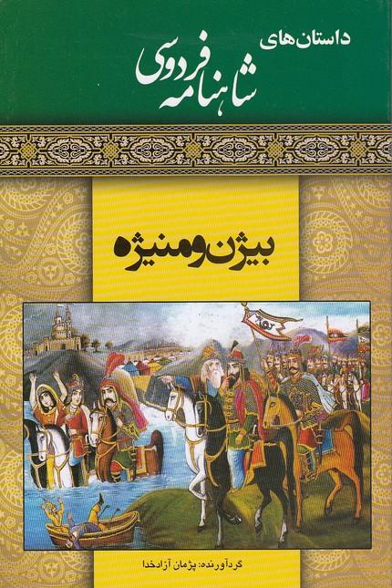 داستان-هاي-شاهنامه-فردوسي---بيژن-و-منيژه-(مديا)-رقعي-شوميز