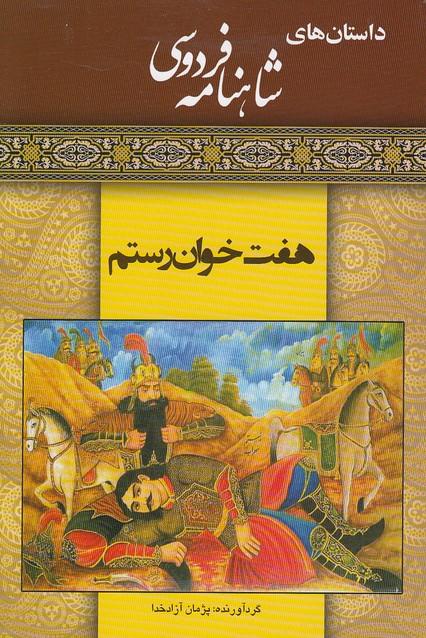 داستان-هاي-شاهنامه-فردوسي---هفت-خوان-رستم-(مديا)-رقعي-شوميز