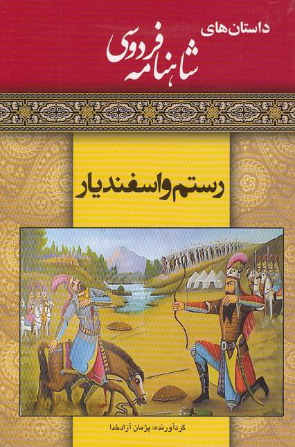 داستان-هاي-شاهنامه-فردوسي-رستم-واسفنديار(مديا)رقعي-شوميز
