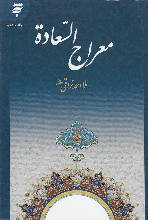 معراج-السعاده(به-نشر)وزيري-سلفون