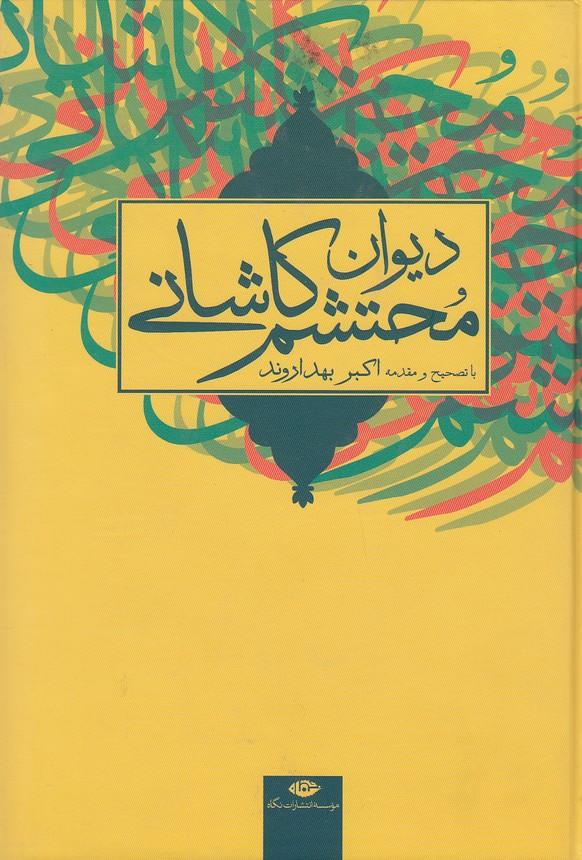 ديوان-محتشم-كاشاني(نگاه)وزيري-سلفون