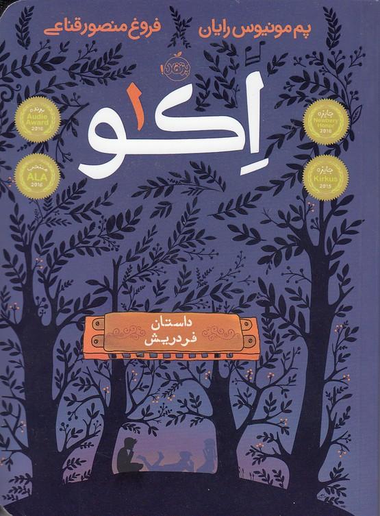 اكو1-داستان-فردريش(پرتقال)رقعي-شوميز
