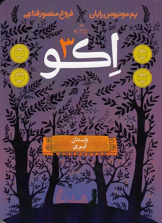 اكو3-داستان-آيوي(پرتقال)رقعي-شوميز