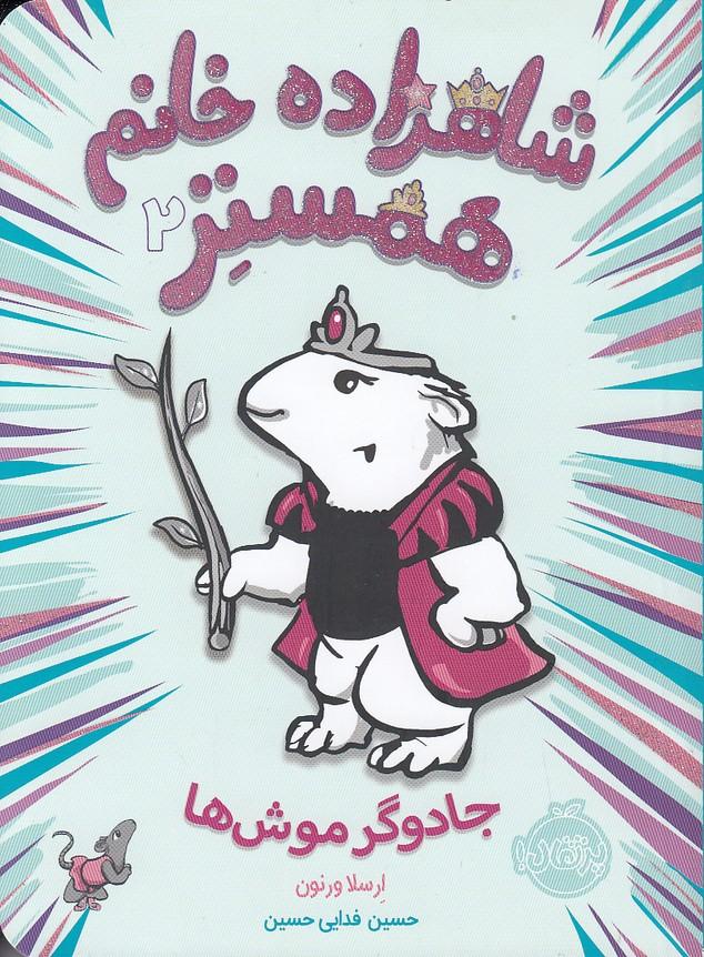 شاهزاده-خانم-همستر-2--جادوگر-موش-ها-(پرتقال)-رقعي-شوميز