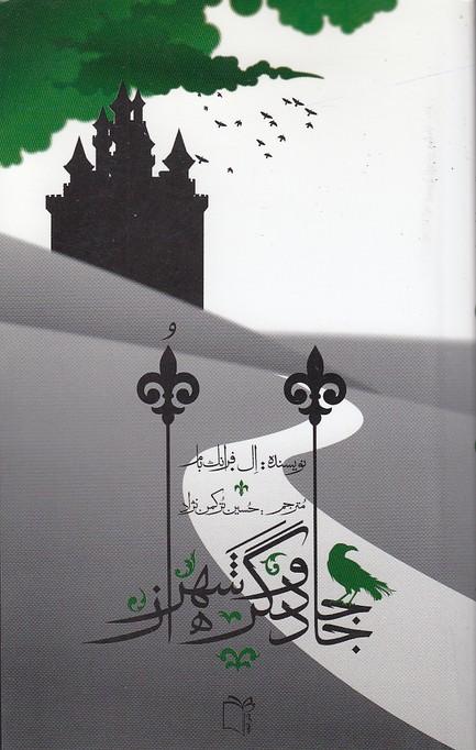جادوگر-شهر-از-(غنچه)-پالتويي-شوميز