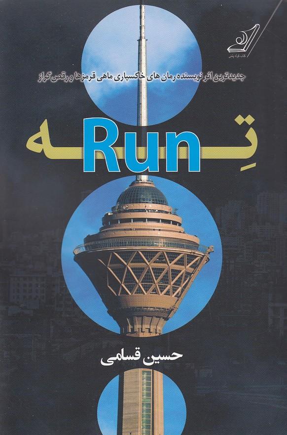 ته-run-(كوله-پشتي)-رقعي-شوميز