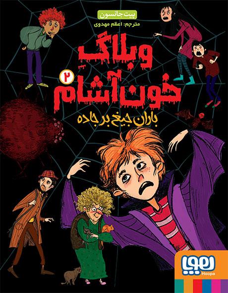 وبلاگ-خون-آشام4جلدي(هوپا)رقعي-قابدار