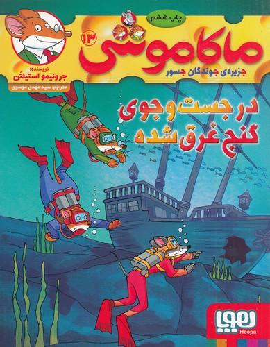 ماكاموشي13-درجست-وجوي-گنج-غرق-شده(هوپا)رقعي-شوميز