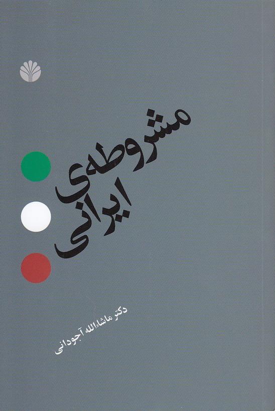 مشروطه-ي-ايراني-(اختران)-رقعي-شوميز