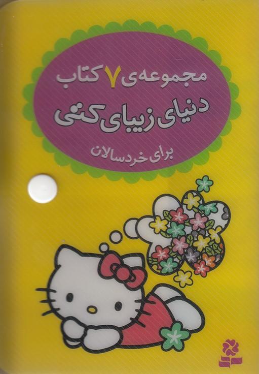 مجموعه-ي-7-كتاب-دنياي-زيباي-كتي-(بنفشه)-1-8-كيفي