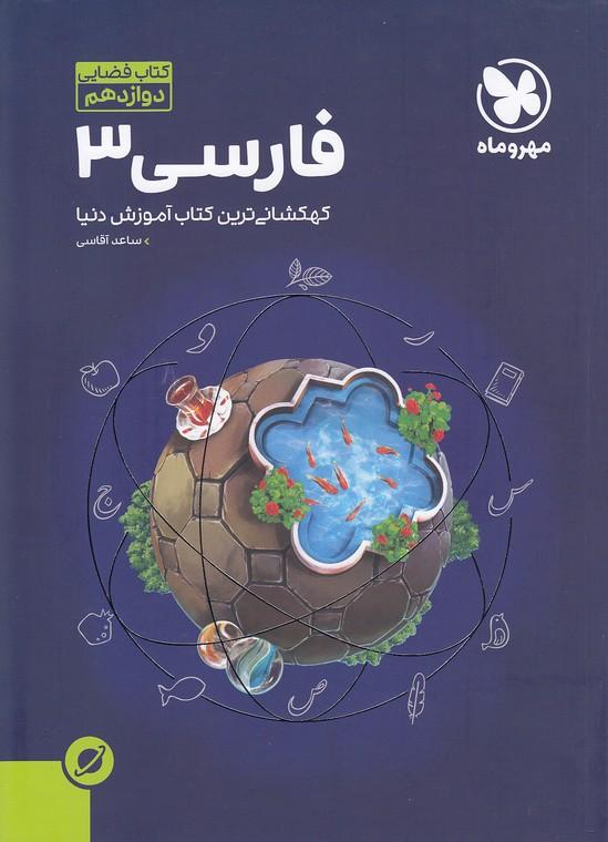 مهروماه-فارسي3دوادهم-فضايي