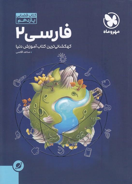 مهروماه-فارسي2يازدهم-فضايي