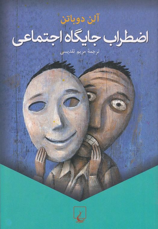 اضطراب-جايگاه-اجتماعي(ققنوس)رقعي-شوميز