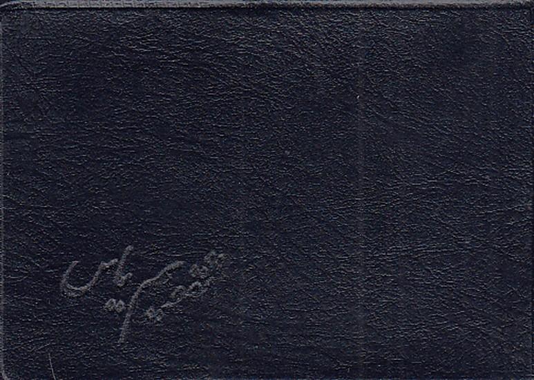 تقويم-هفتگي-(ياس)-1-32-چرم-13194--