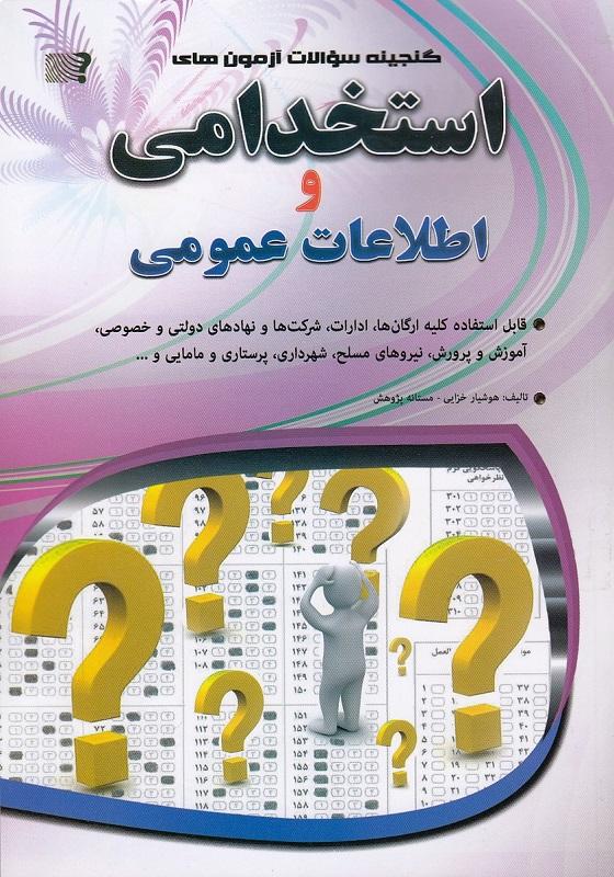 گنجينه-سوالات-آزمون-هاي-استخدامي-و-اطلاعات-عمومي-(مهرگان-قلم)-وزيري-شوميز