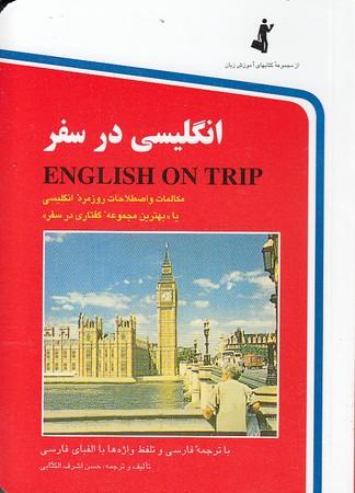 انگليسي-درسفركتاب-اول(استاندارد)1-8-شوميز