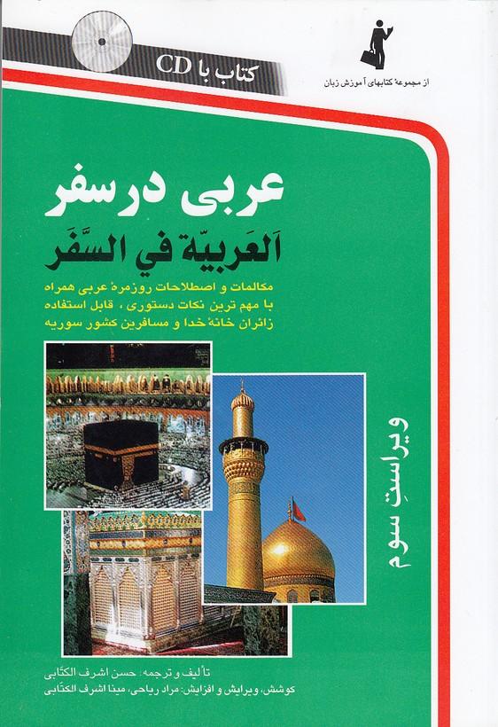 عربي-درسفر(استاندارد)رقعي-شوميزباcd