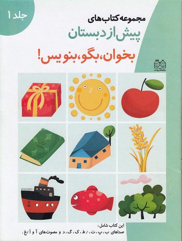 مجموعه-كتاب-هاي-پيش-ازدبستان-جلد1(خانه-ادبيات)رحلي-شوميز