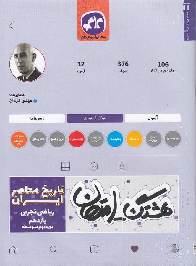 كاگو(هشتگ-امتحان)-تاريخ-معاصر-ايران-يازدهم