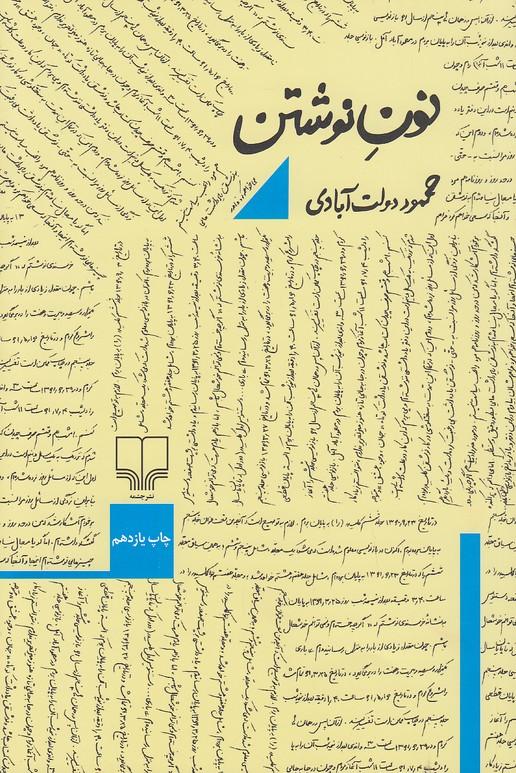 نون-نوشتن-(چشمه)-رقعي-شوميز