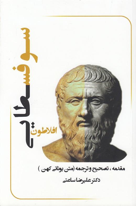 رساله-سوفسطايي-افلاطون-2-جلدي-(پرسش)-رقعي-شوميز